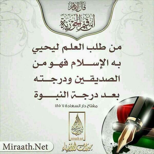 طالب العلم Quran Verses Verses Islam