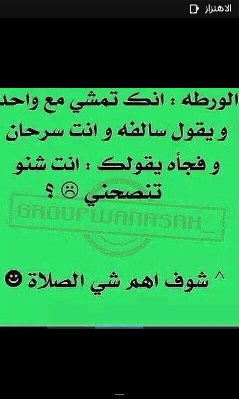 Pin By Maha On عراقي تايم Arabic Jokes Arabic Funny Jokes