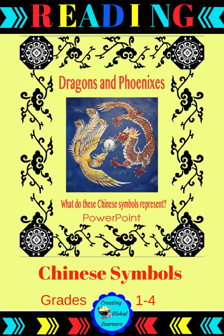 Symbols Of Dragons And Phoenixes Pinterest Asian Studies