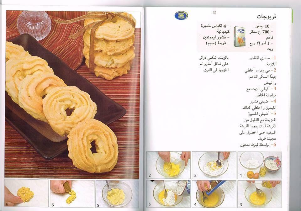 Pin By Neznez M On 7alawiyat Jadida Recipes Bullet Journal