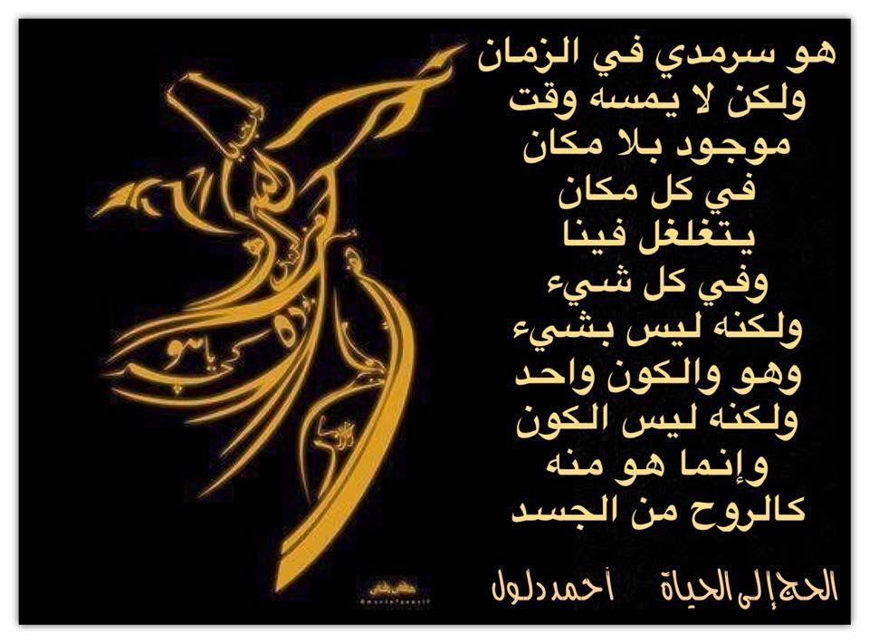 هو سرمدي في الزمان ولكن لا يمسه وقت موجود بلا مكان في كل مكان يتغلغل فينا وفي كل شيء ولكنه ليس بشيء وهو والكو Arabic Calligraphy Movie Posters Calligraphy