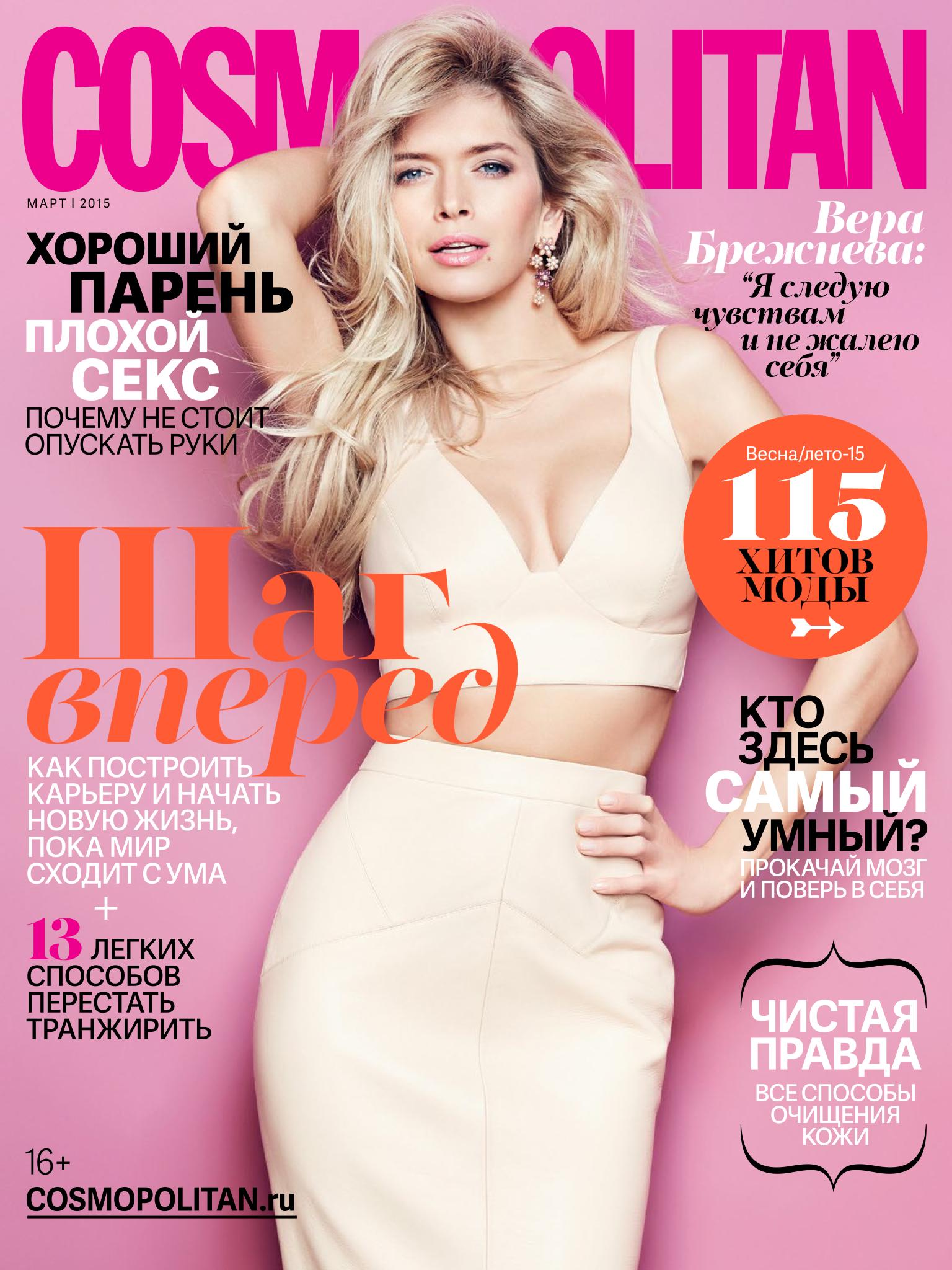 фотографии вставить на обложку журнала
