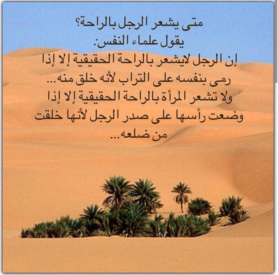 فلسفة الحياة والطبيعة Arabic Quotes Me Quotes Words