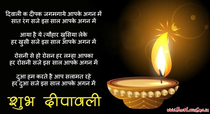 Pin On Diwali Poems Diwali, the festival of lights is here again upon us. pin on diwali poems