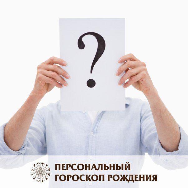 Гороскоп Психологический Портрет