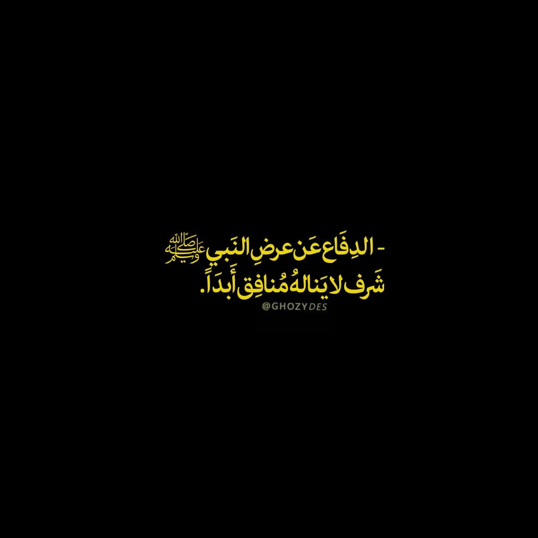 الدفاع عن عرض النبي ﷺ شرف لا يناله منافق أبد ا