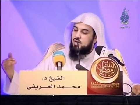 أذكى اجابة على سؤال حكم الغناء الشيخ محمد العريفى Youtube Cards Content