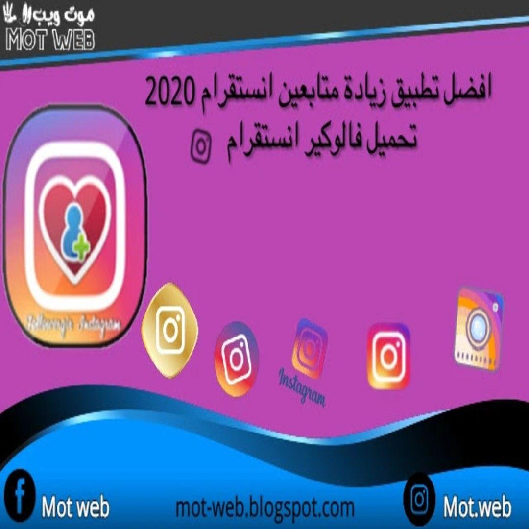 افضل تطبيق زيادة متابعين انستقرام 2020 تحميل فالوكير انستقرام Instagram