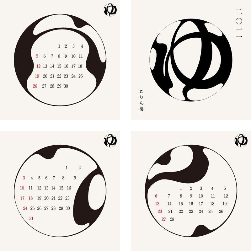 「こりん湯カレンダー」がベストワーク賞
