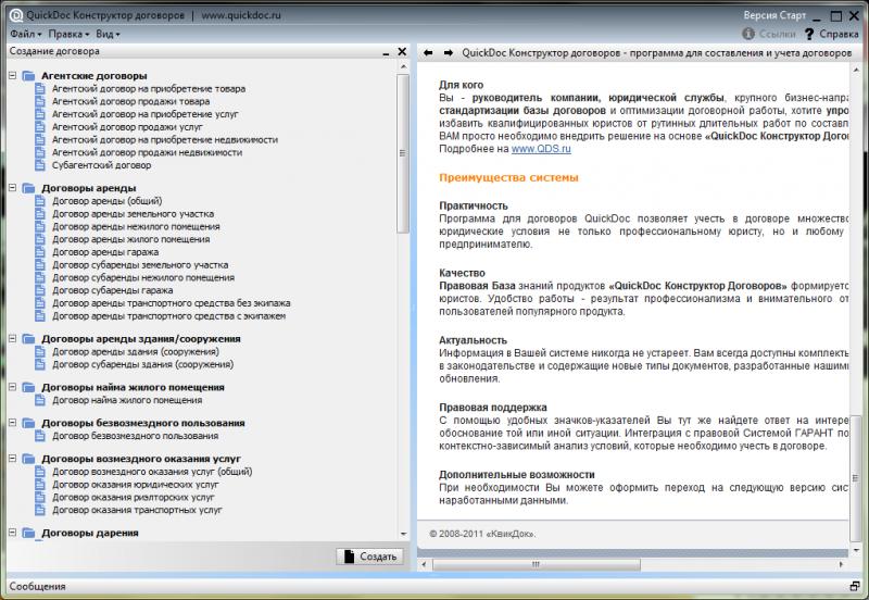 программа загрузочная флешка windows xp скачать