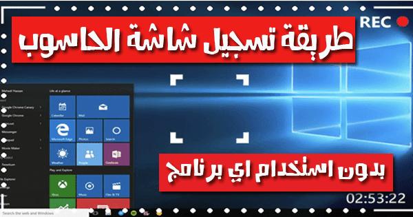 كيفية تصوير وتسجيل شاشة الكمبيوتر على ويندوز 10 بدون برامج خارجية Windows 10 Windows Desktop