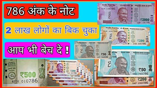 How to sell Note of 786 No and Old Coins (786 note of 2000