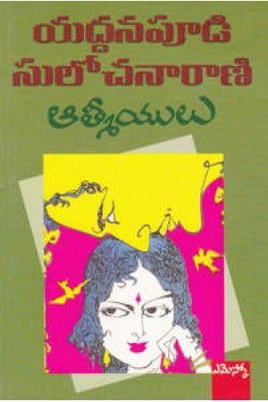 yaddanapudi sulochana rani pdf novels free download