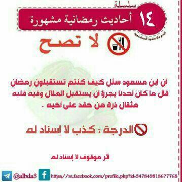 Pin By زهرة الياسمين On البدع والأحاديث المكذوبة