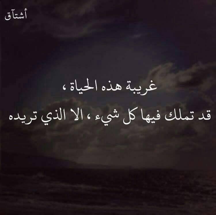 غريبه الحياه Arabic Quotes Arabic Words Quotes