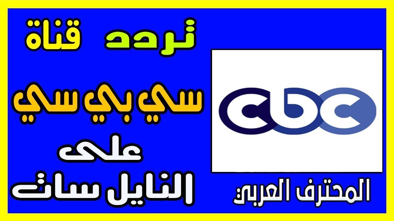 تردد قناة سي بي سي الجديد على النايلسات Cbc Frequency Nilesat Allianz Logo Logos Channel