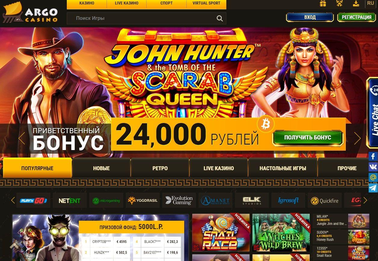 Казино арго играть онлайн появляется реклама казино вулкан