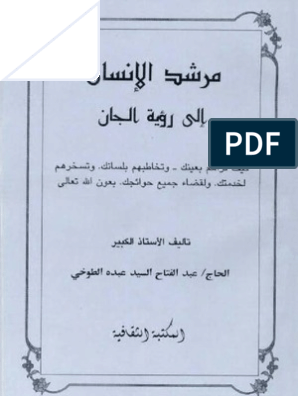 مرشد الانسان الى رؤيه الجان Free Books Download Ebooks Free Books Free Ebooks Download Books