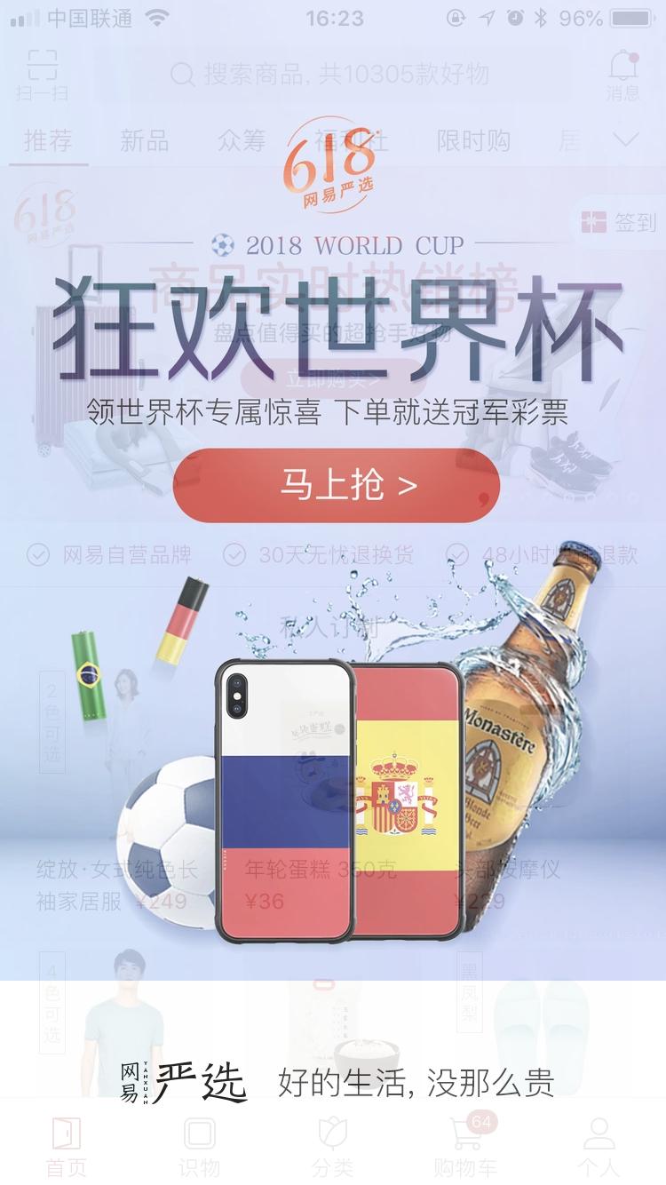 2018世界杯 | Banner vector, Banner, Map