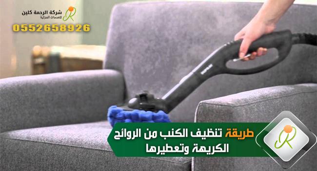 طريقة ازالة الروائح الكريهة من الكنب وتعطيرها Home Appliances Vacuum Home
