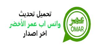 تحميل تحديث واتساب عمر باذيب الأخضر جديد 2020 Ob4whatsapp V27 تنزيل ضد الحظر أخر تحديث Omar Sayings Green