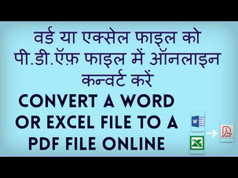 How to convert word document and excel file to pdf online