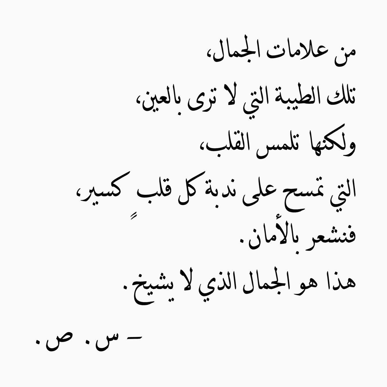 لن عيد تعريف الجمال كي تكون الروح أجمل ما نراه في البشر Words Quotes True Quotes Wisdom Quotes