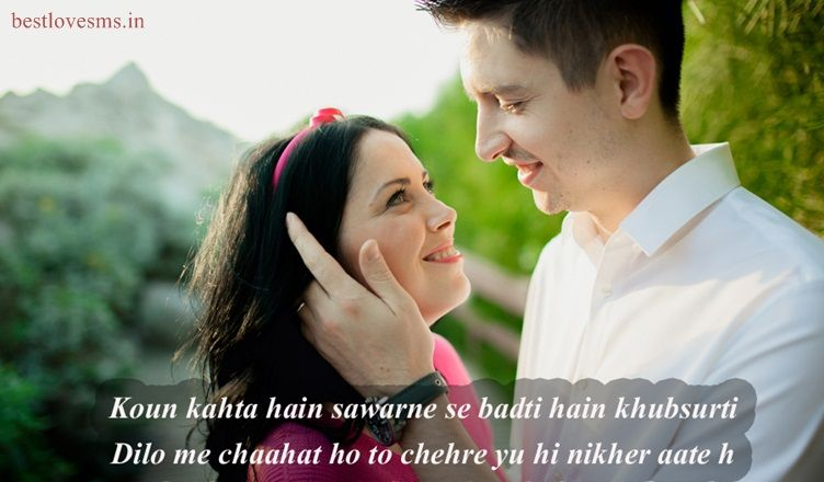 Cute Romantic Love Status for Her & Him, Pyar Quotes in ...