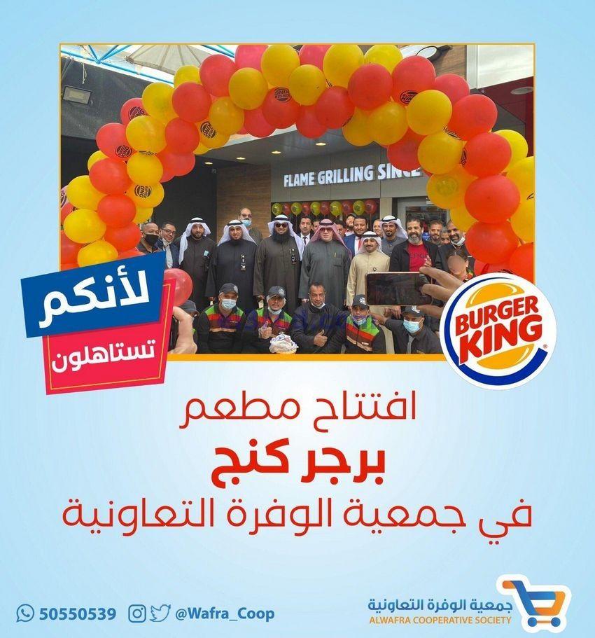 عروض جمعية الوفرة التعاونيةمن29 12 2020 برجر كنج Cereal Pops Pops Cereal Box Burger King