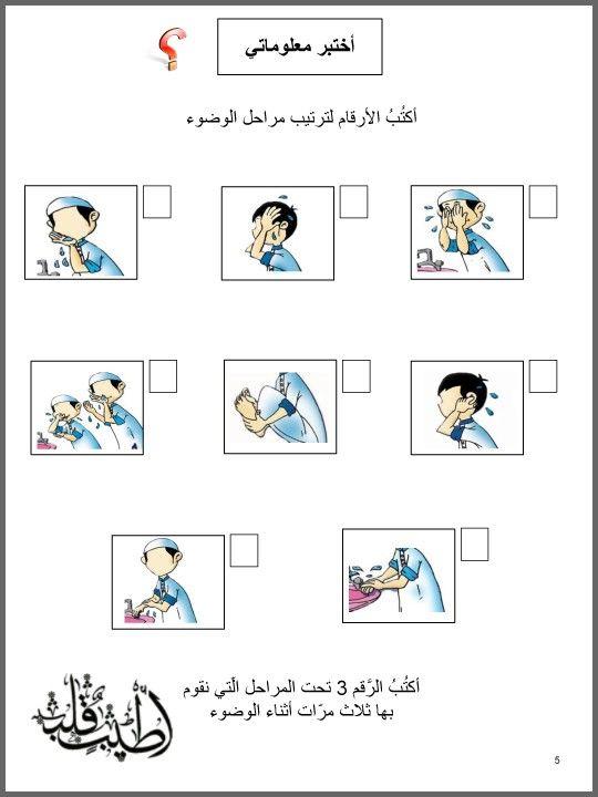 أرتب أفعال الوضوء فرائض اوضوء Thinglink Muslim Kids Activities Islamic Kids Activities Islam For Kids