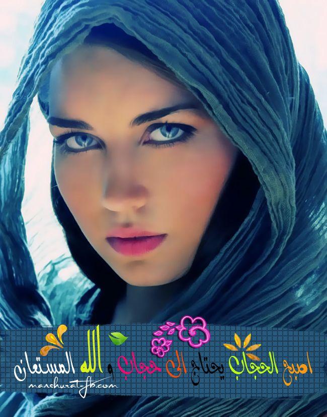 منشورات حجاب منشورات عن الحجاب