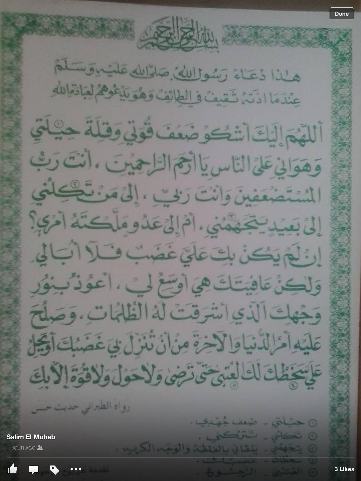 Pin By Ohoud On الدعاء المستجاب Islamic Quotes Prayers Quotes