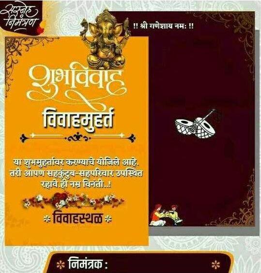 Lagna Patrika Format Marathi Download Invitation Card Format Wedding Card Format Wedding Invitation Background