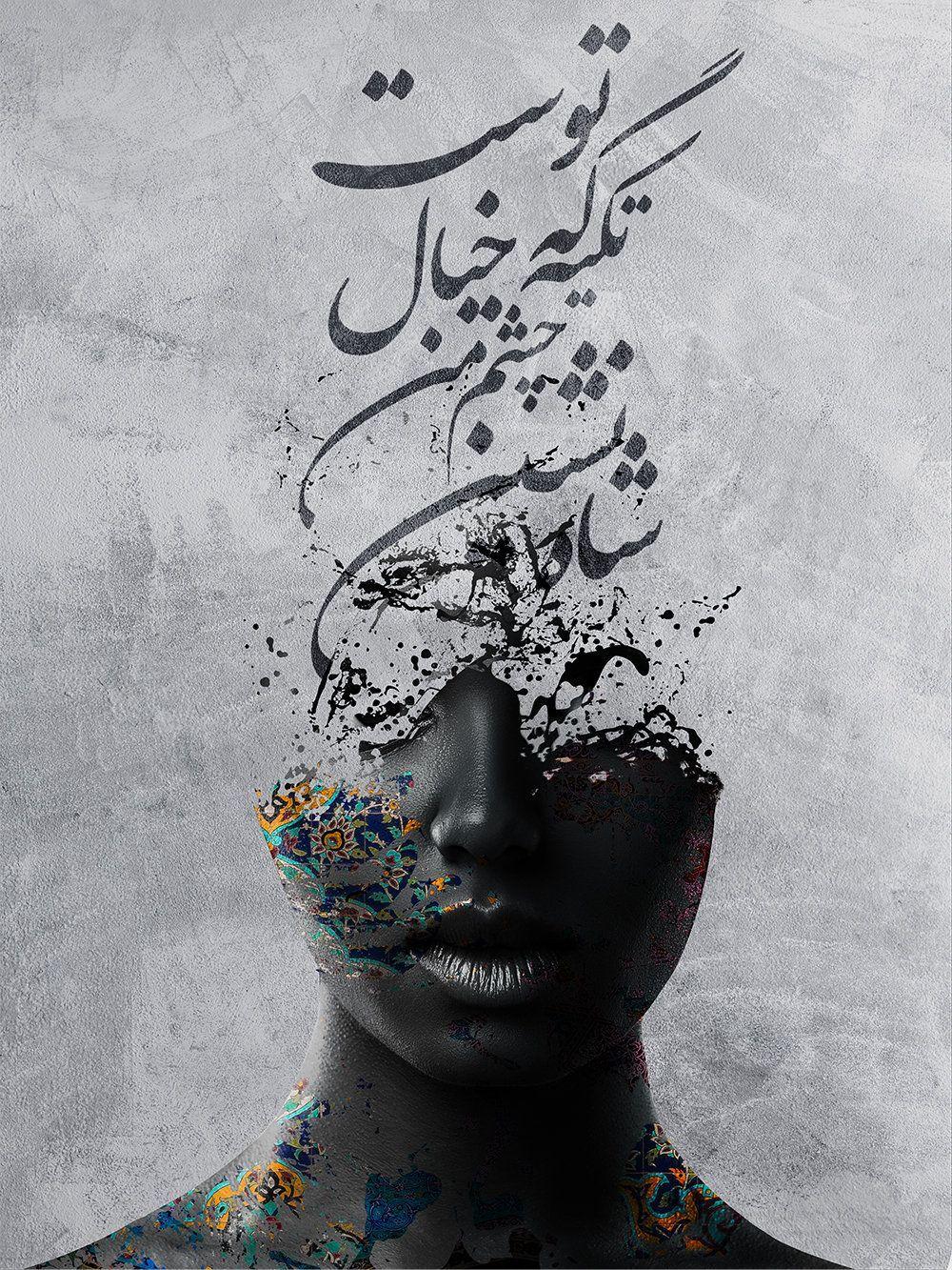 Ihre Augen Sind Alles Was Ich Brauche Kunst Auf Leinwand Persische Kalligraphie Arabische Persian Art Painting Persian Calligraphy Art Calligraphy Art