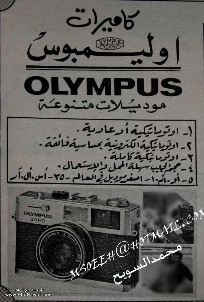 صور دعايات مغبره شبكة أبو نواف Old Egypt Old Advertisements Ancient Egypt