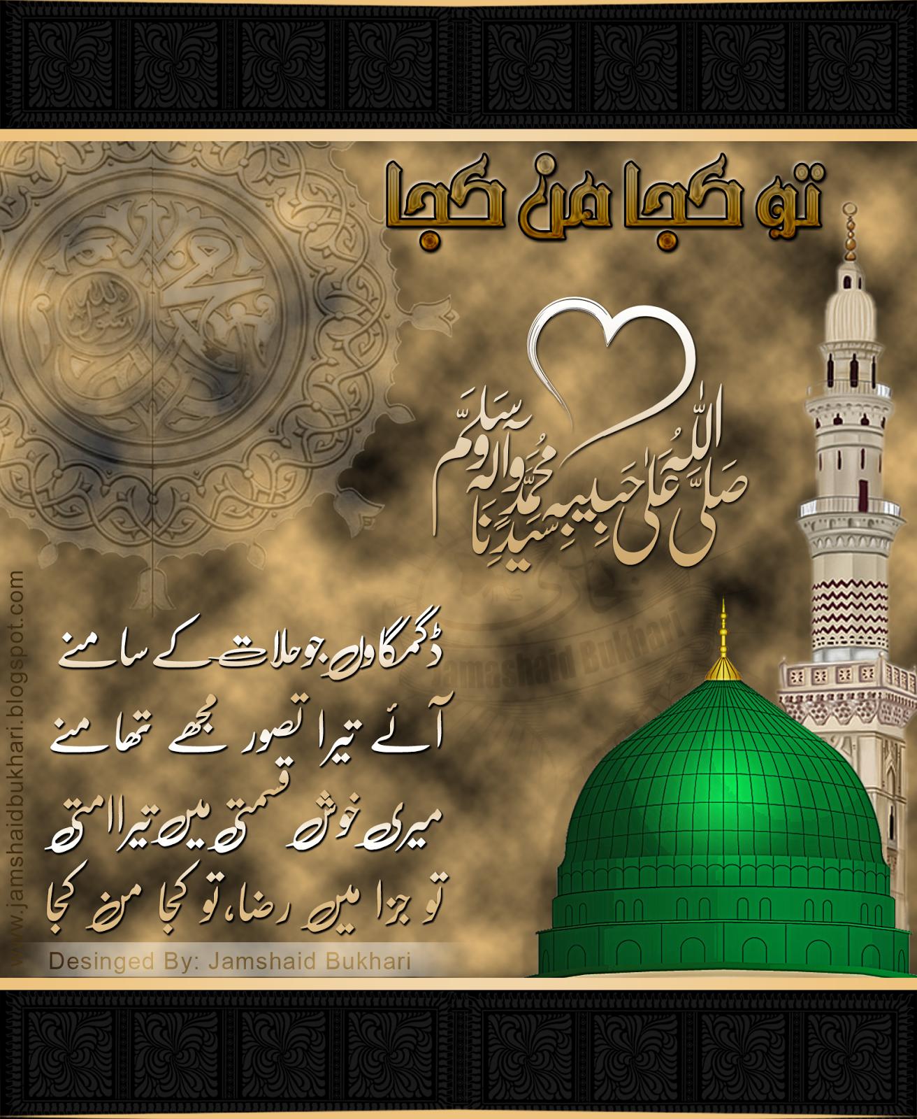 Tu Kuja Man Kuja Full Naat Lyrics Owais Raza Qadri | Naat