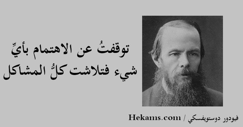 أقوال فيودور دوستويفسكي Quotes For Book Lovers Wonder Quotes Wisdom Quotes Life