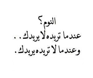 النوم و معضلته Words Quotes Quotes Arabic Quotes