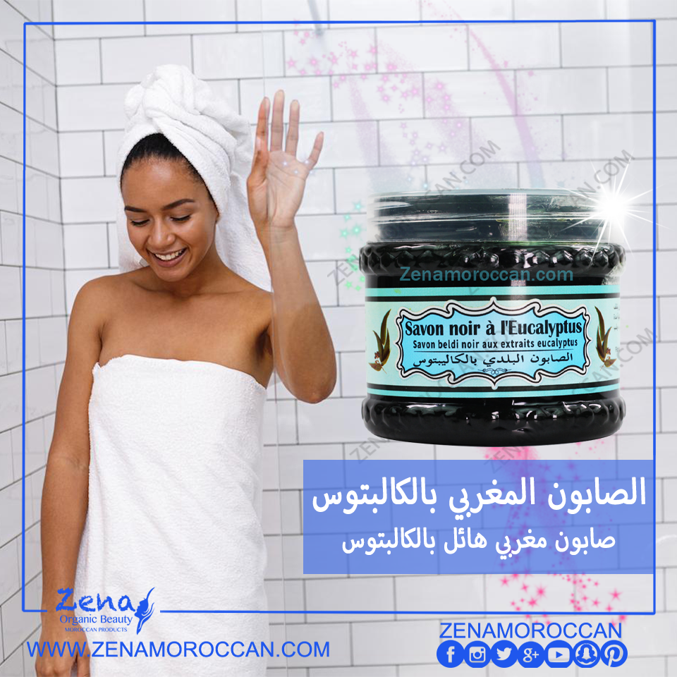 صابون مغربي بالكاليبتوس Skin Care Skin Baking Ingredients