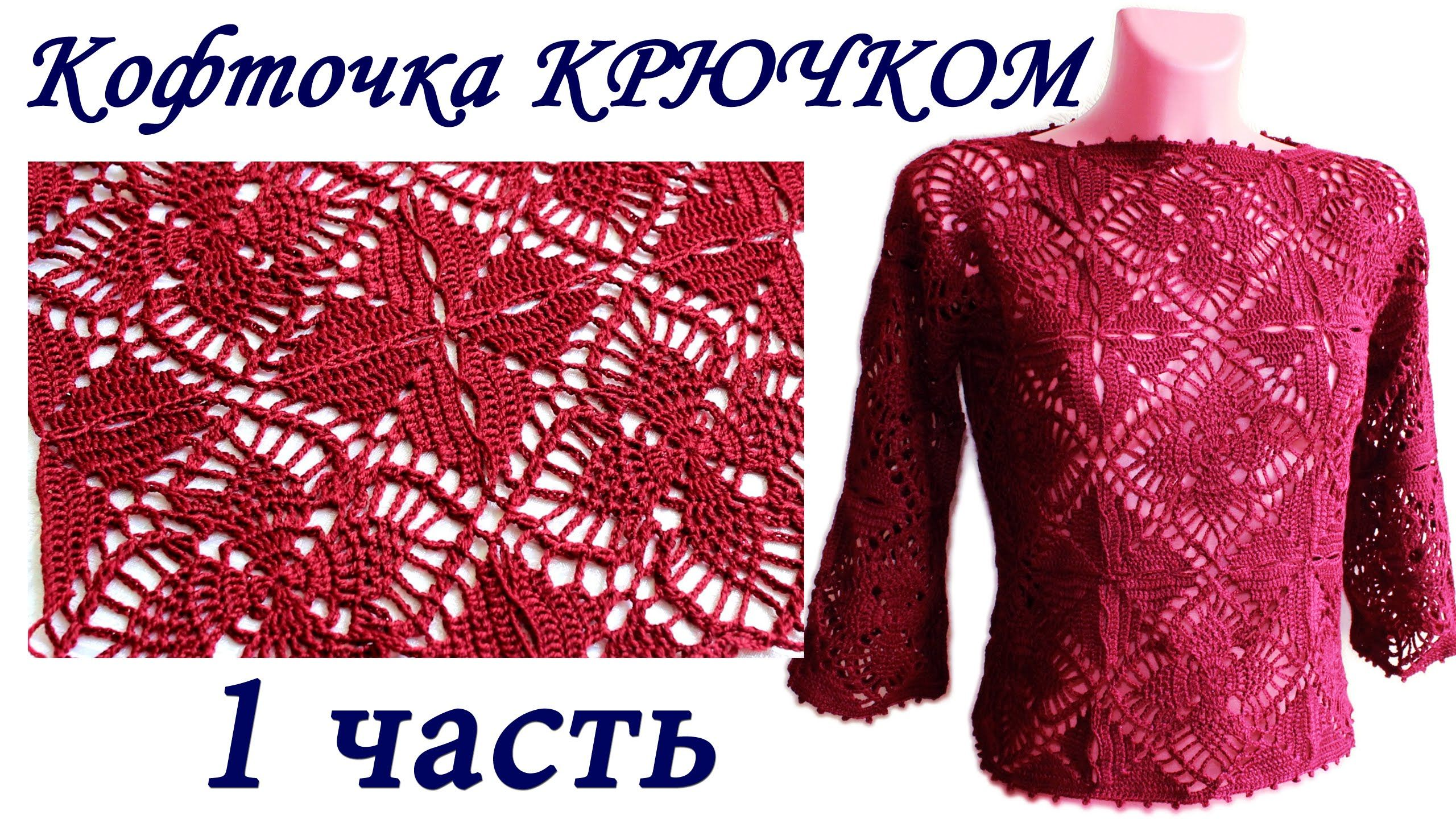 Ажурная кофточка ИЗ КВАДРАТНЫХ МОТИВОВ крючком ( 1 ЧАСТЬ) crochet sweate...
