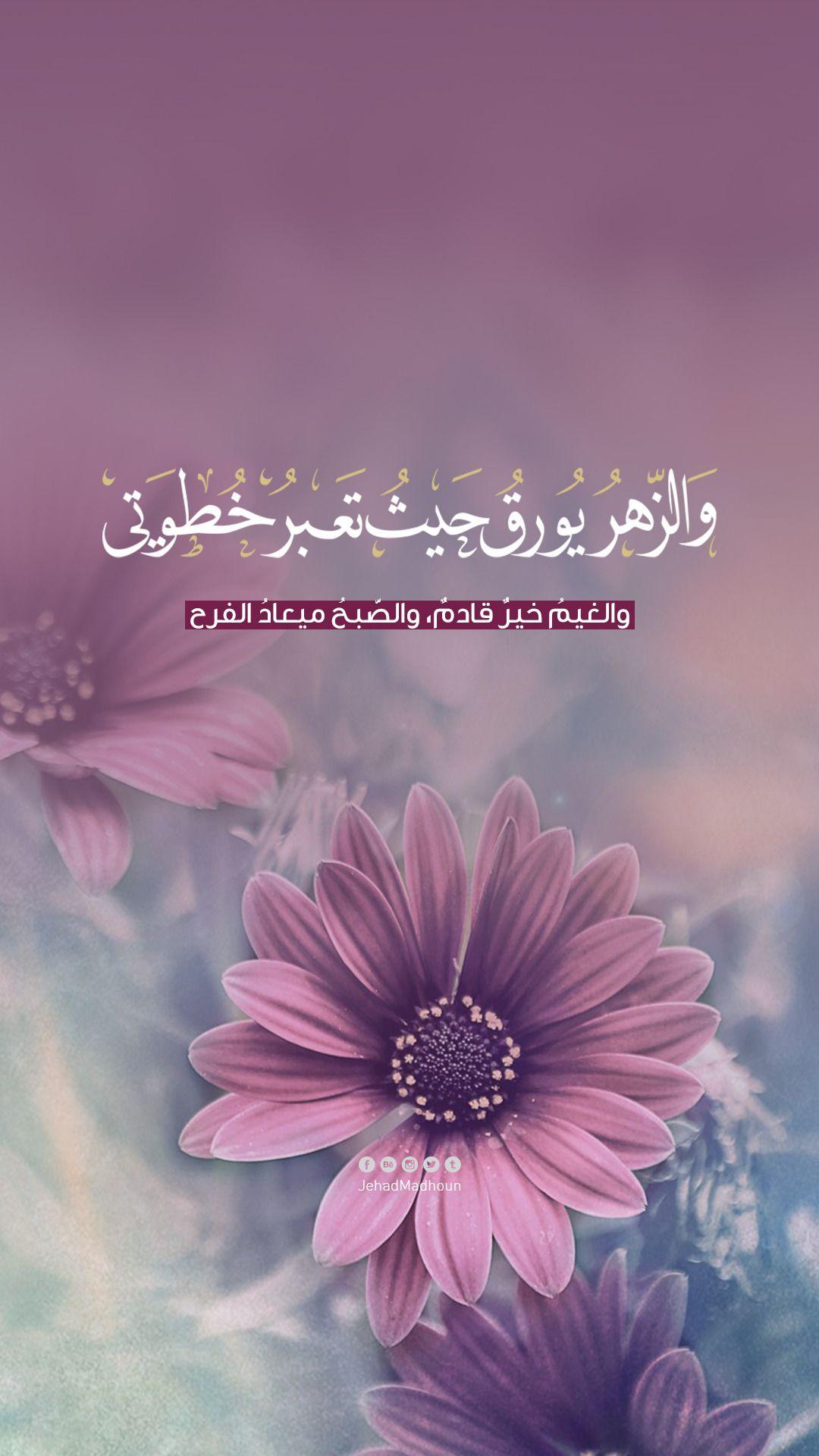 Jehadmadhoun تصاميم خلفيات موبايل Romantic Love Quotes Photo Quotes Islamic Quotes Quran