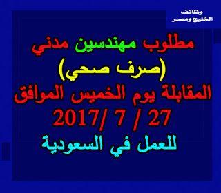 وظائف الخليج ومصر وظائف مهندسين مدني صرف صحي للعمل في السعودية الم Arabic Calligraphy Calligraphy