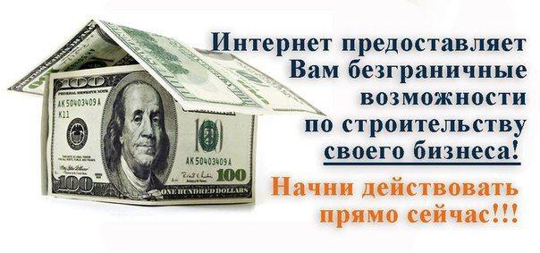 Работа в интернете по распространению рекламы поведенческие факторы yandex Вадковский переулок