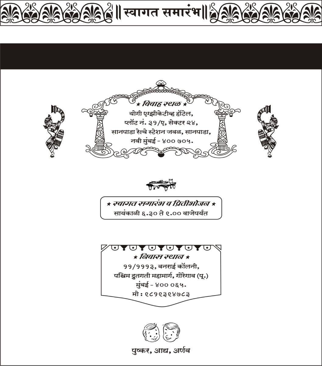 Download Marathi Card Sample Wordings | Hindu wedding cards ...