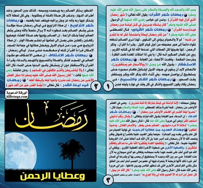 رمضان و عطايا الرحمن Bullet Journal Journal