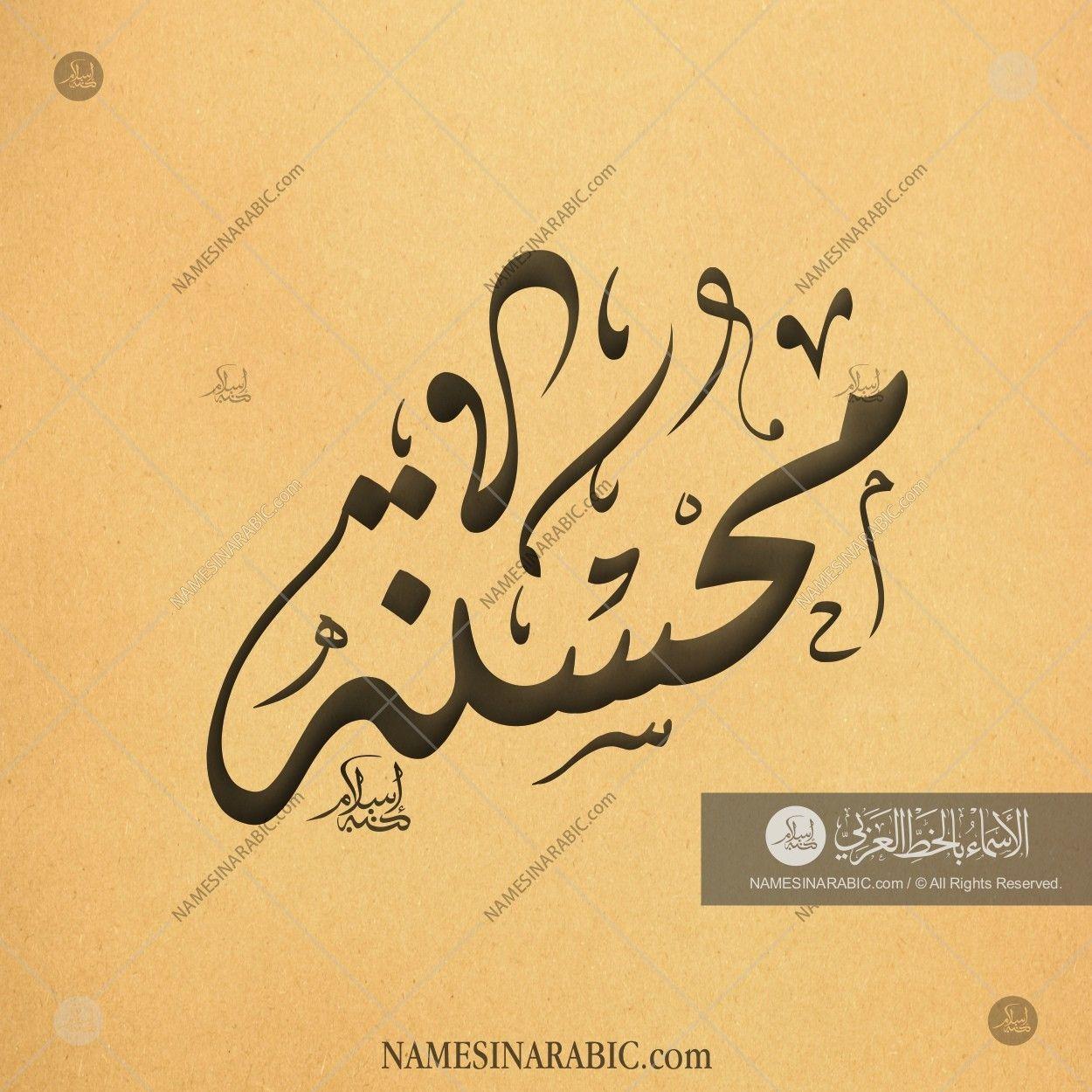 muhsina name
