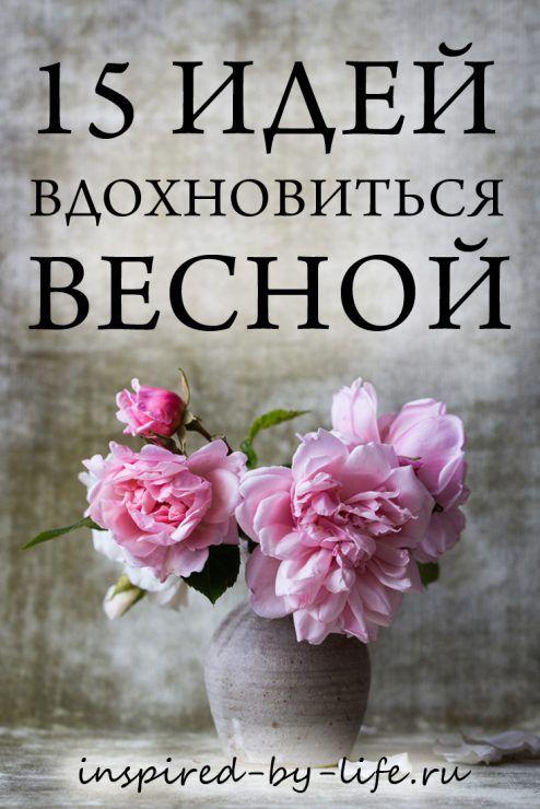 Идеи для весны #весна #вдохновение #психология #саморазвитие #идеи