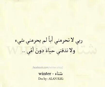 رب ارحمها كما ربياني صغيرآ احفضهم يا رب بعينك التي لا تنام Islamic Quotes Quotes Sayings