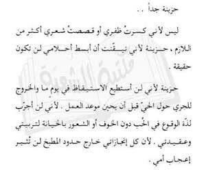 لول Words Funny Quotes Arabic Words