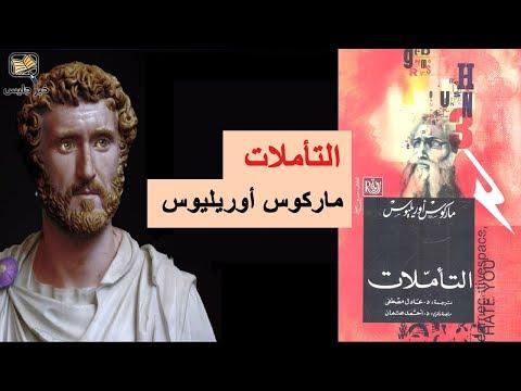 4 ملخص كتاب تأملات ماركوس أوريليوس Meditations Marcus Aurelius Youtube Playbill Broadway